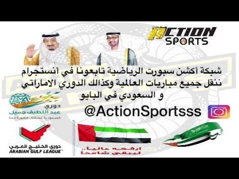 شبكة أكشن الرياضية .. تابعونا في أنستجرام ننقل جميع المباريات العالمية في البايو ActionSportsss@