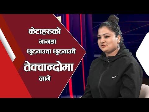 Sports Hour With Apsara Karki  || Action Sports
