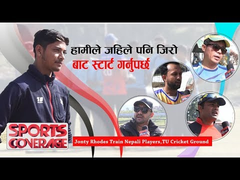 Interview With Sandeep Lamichhane || Jonty Rhodes Train Nepal Sports Coverage || Action Sports