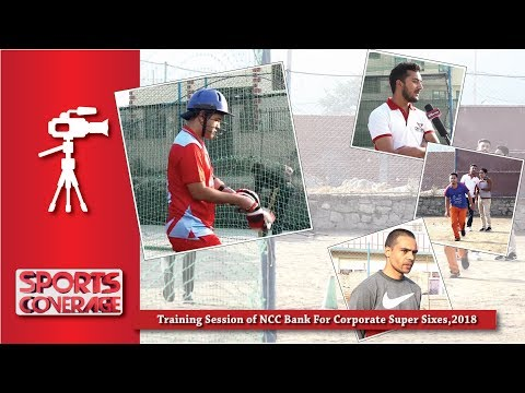 Training Session Of NCC Bank For Corporate Super Six    Sports Coverage    Action Sports HD