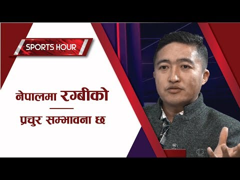 Sports Hour With Tanka Lal Ghising     Action Sports