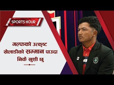 Sports Hour With Tanka Bahadur Karki  || Action Sports