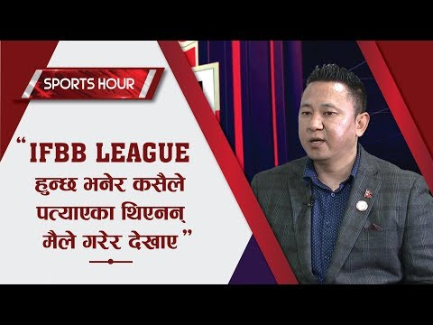 Sports Hour With Sanu Gurung || Action Sports HD