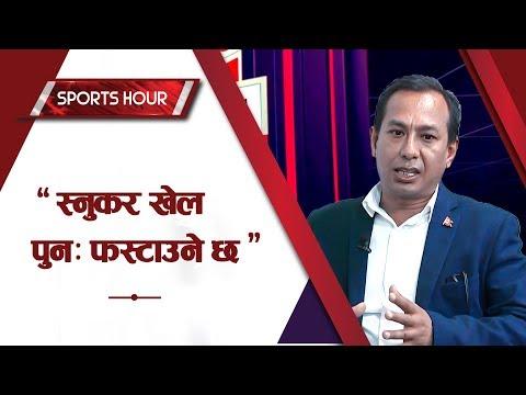 Sports Hour With Saroj Kumar Mulmi     Action Sports HD