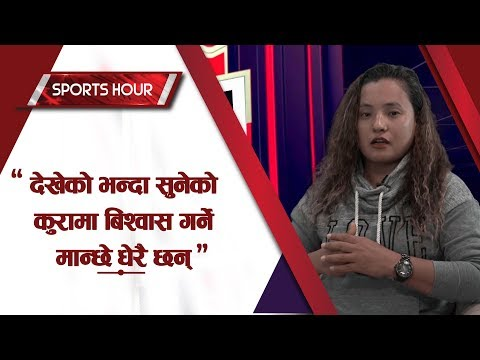 Sports Hour With  Sunita Thapa || Action Sports HD