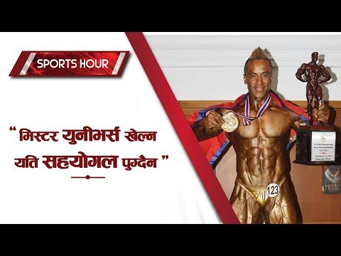 Sports Hour With Maheshwor Maharjan    Action Sports HD