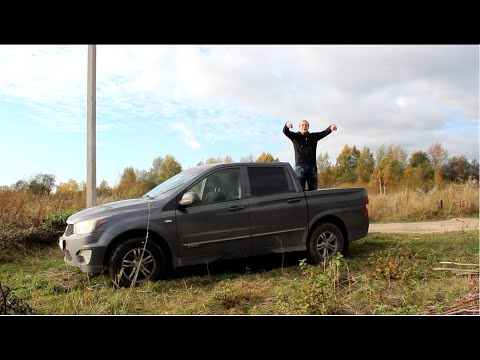 Тест-драйв SsangYong Action Sports