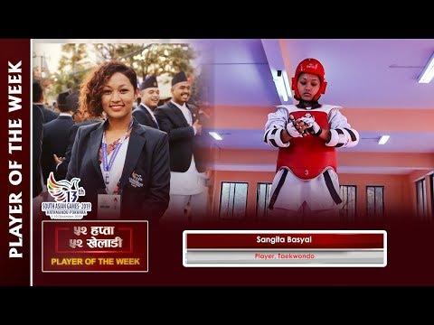 Player of The Week ||  Sangita Basyal || Action Sports