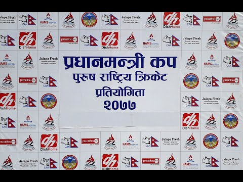Action Sports: PM CUP 2077 (NEPAL APF CLUB VS KARNALI PROVINCE)