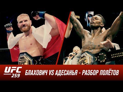 UFC 259: Блахович vs Адесанья – Разбор полетов