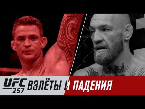 UFC 257: Взлеты и падения