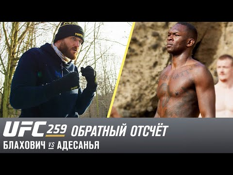 UFC 259: Обратный отсчет – Блахович vs Адесанья