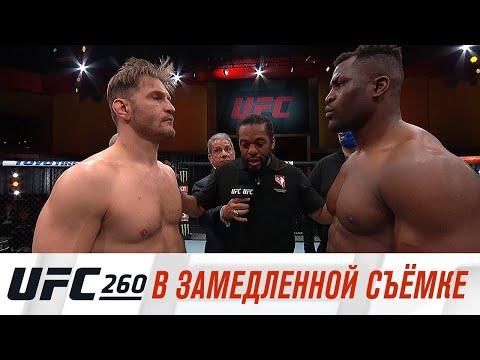 UFC 260: В замедленной съемке